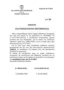 ΑΝΑΓΝΩΡΙΣΗ ΧΡΟΝΟΥ ΠΡΟΥΠΗΡΕΣΙΑΣ1