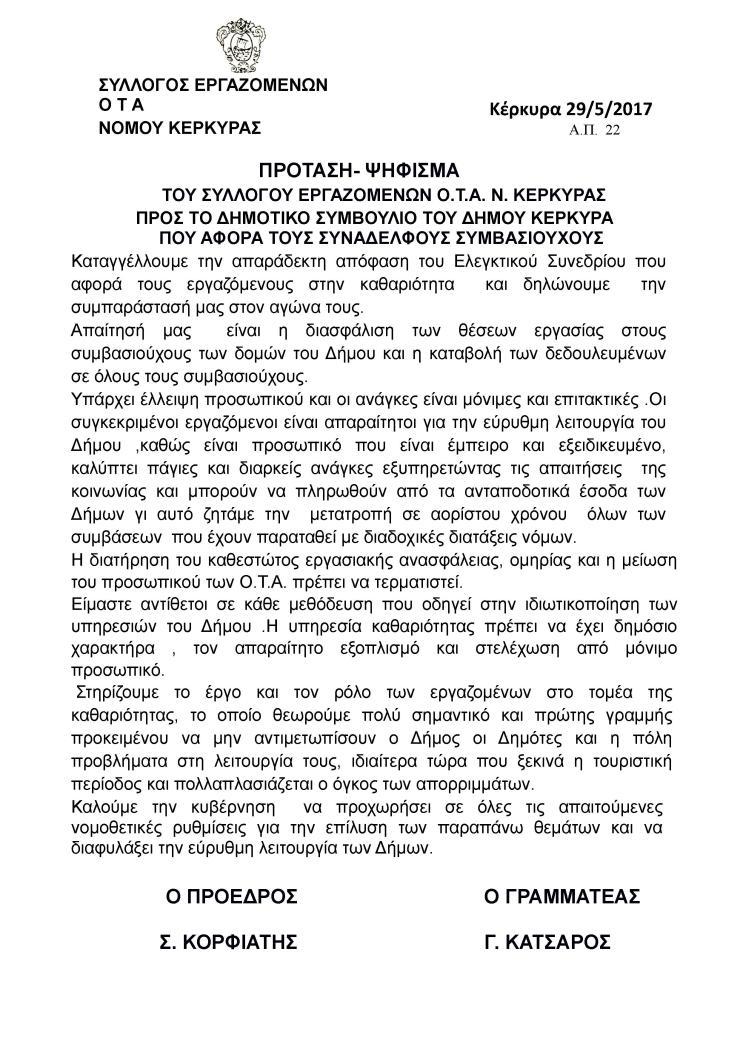 ψηφισμα δημοτικο συμβουλιο2
