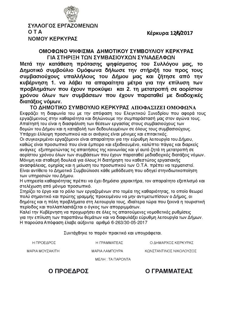 ομοφωνο-ψηφισμα-δημοτικου-συμβουλιου