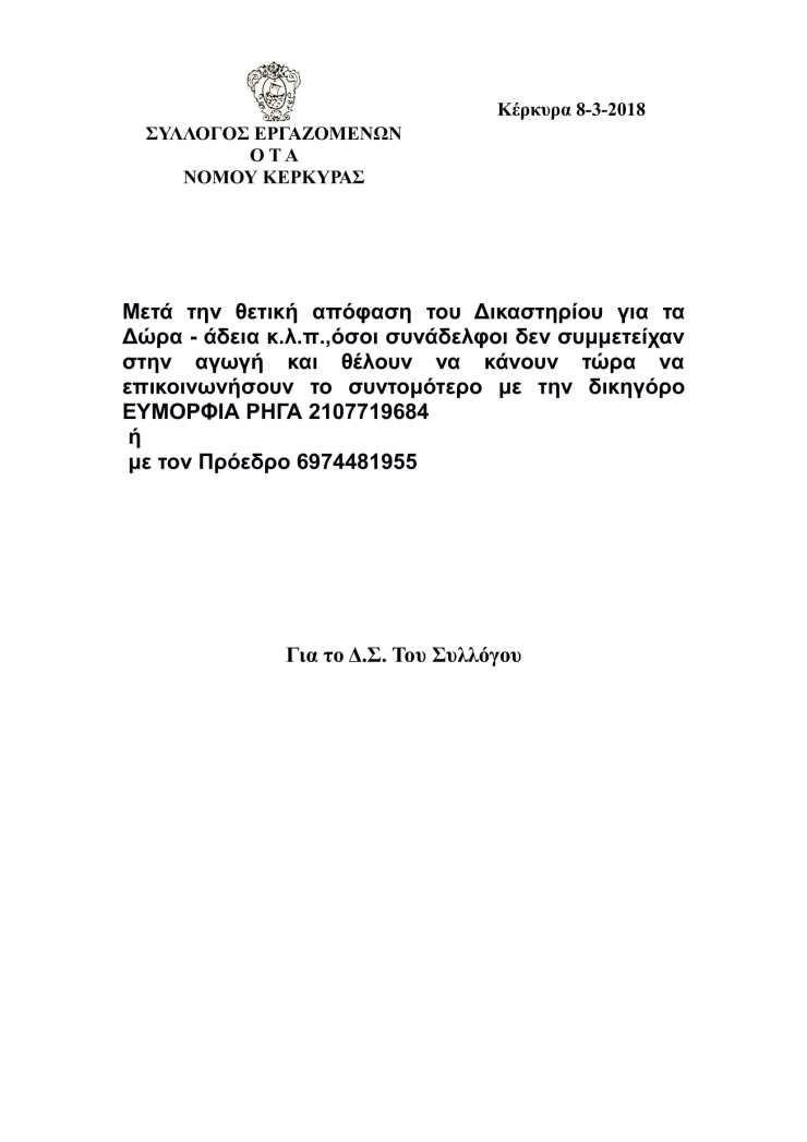 ΔΩΡΑ ΑΔΕΙΕΣ-1