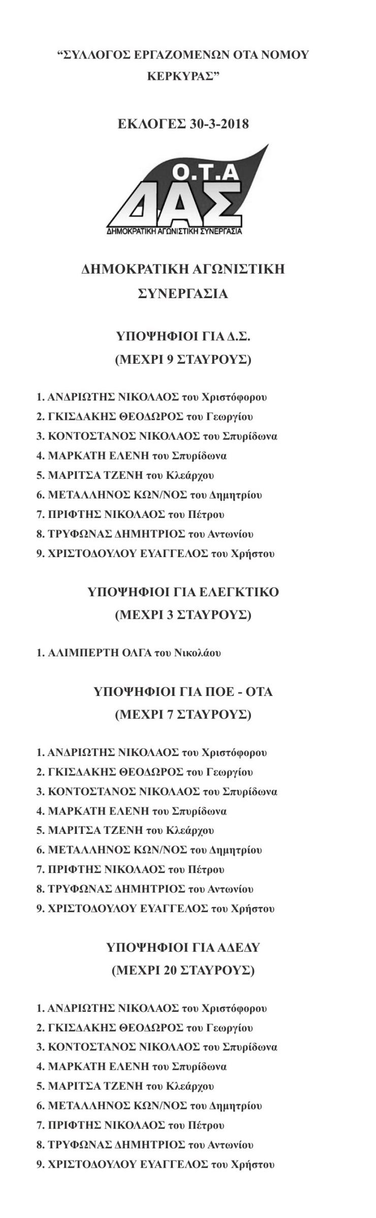 PSIFODELTIA2