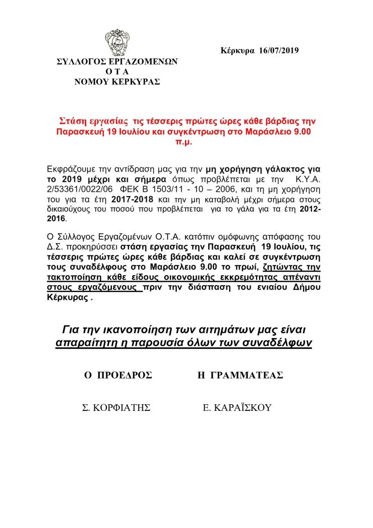 ΣΤΑΣΗ ΕΡΓΑΣΙΑΣ 19-7-2019-page0001